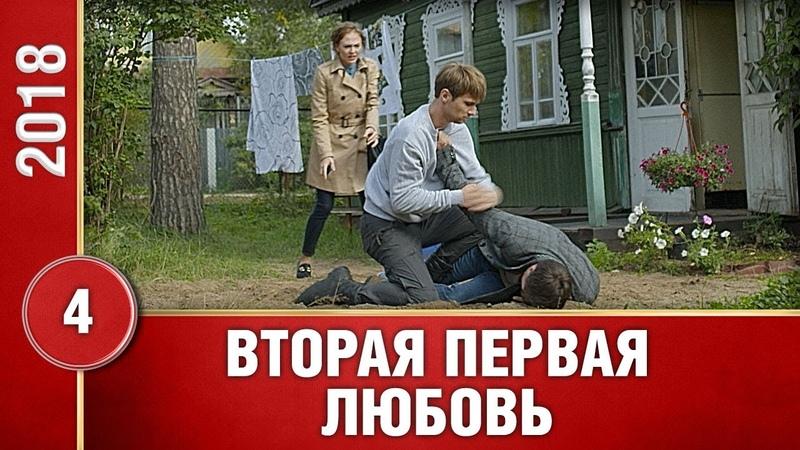 ПРЕМЬЕРА 2019! Вторая первая любовь (4 серия) Русские мелодрамы, новинки 2019