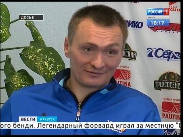 «Вести-Иркутск». Легенда № 88 Евгений Иванушкин объявил о завершении карьеры
