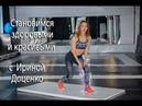 Эффективные упражнения с резинкой для всех групп мышц Резинки для фитнеса ФИТНЕС ДОМА Rubber band