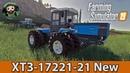 Farming Simulator 19 : ХТЗ-17221-21 New