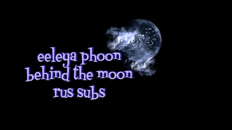 Eeleya phoon behind the moon перевод