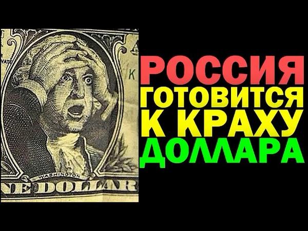 Крах доллара уже скоро, Россия и КНР скупают все золото