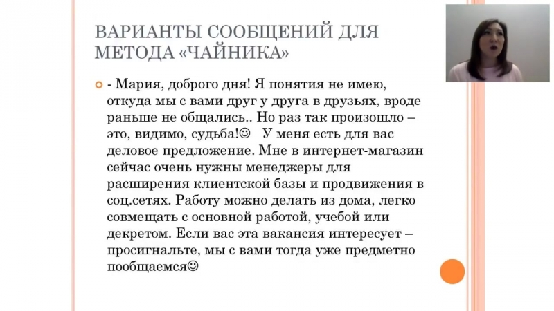 Метод Чайника от Яны Гвоздковой