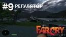 Прохождение Far Cry №9 Регулятор