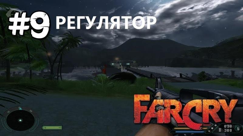 Прохождение Far Cry (№9 Регулятор)