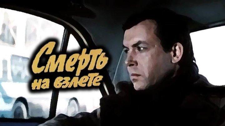 Фильм «Смерть на взлете»_1982 (шпионский детектив).