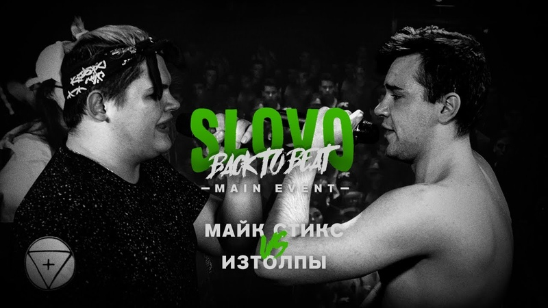 SLOVO BACK TO BEAT МАЙК СТИКС vs ИЗТОЛПЫ (MAIN-EVENT) | МОСКВА