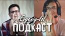 ПОДКАСТ1: Evgeniy-LOL и ВЛАД