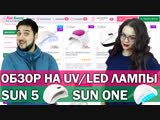 🔥UV/LED лампа SUN 5 и SUN ONE - какая лучшая лампа для гель лака / лампа для ногтей | Pink Beauty