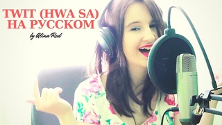 Hwa Sa - TWIT (cover by Alina Red на русском)