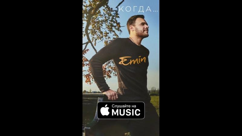 12.10.18. Emin - Когда (Премьера в Apple Music)