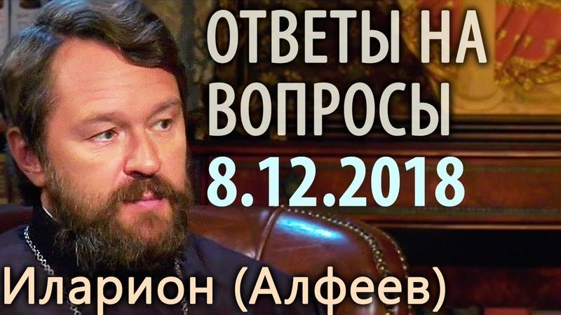 Ответы на вопросы 8 декабря 2018 Иларион Алфеев