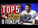 ТОП 5 Самых ярких моментов с участием покерных звёзд!