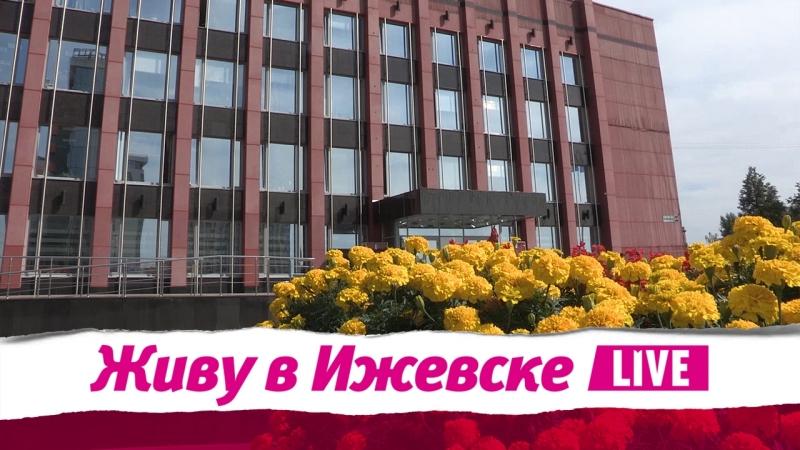 Живу в Ижевске 20.08.2018