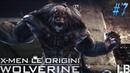 X-Men Origins: Wolverine - дичь 7