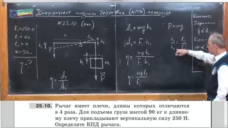 7 кл - 44. Коэффициент полезного действия механизма