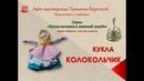 Мастер класс Кукла мотанка КОЛОКОЛЬЧИК
