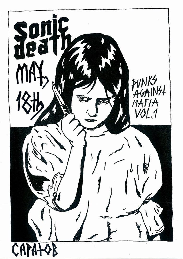 Афиша Саратов SONIC DEATH / 18.05 / SARATOV