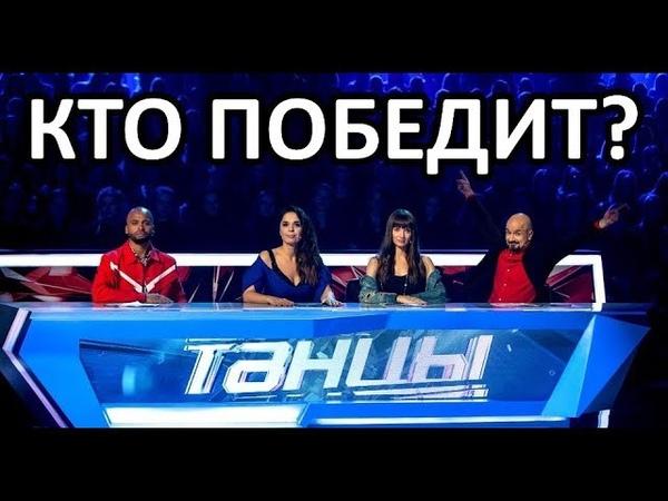 ТАНЦЫ ТНТ 5 сезон - кто победит Прогноз Миши Килимчука