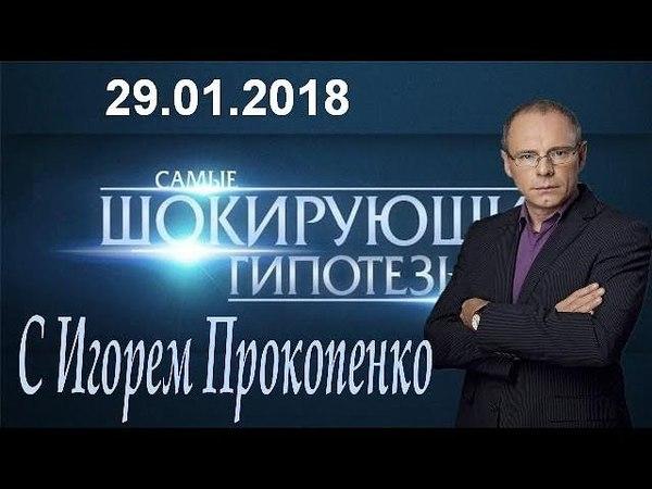 Самые шокирующие гипотезы 29 01 2018 Петербург до нашей эры