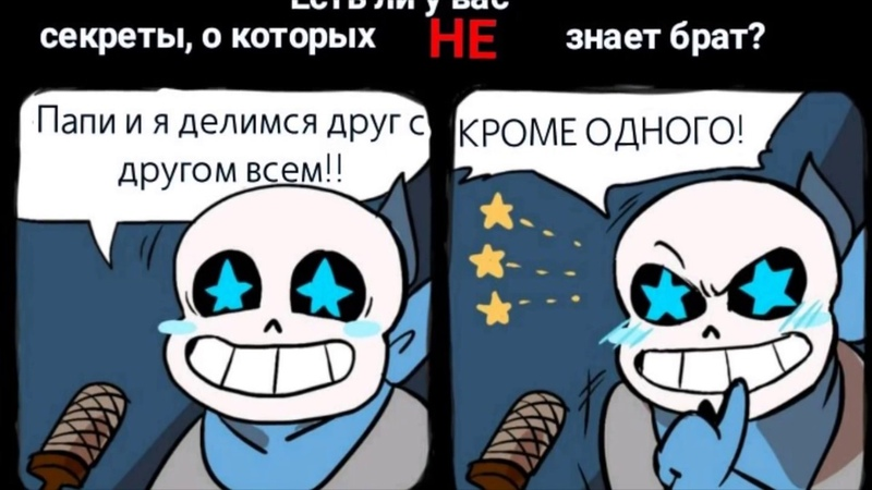 UNDERTAEL COMICS MIX 16【RUS DUB Mr Fresh】Человеческое п*рно?!