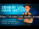 Penguin Live Lecture - Harry Anderson