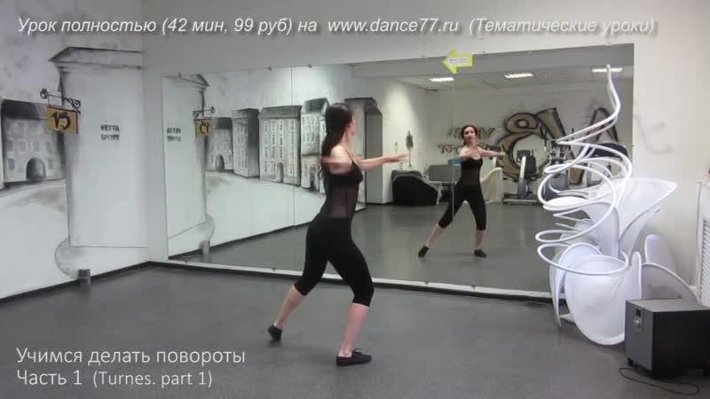 Www.samira-dance.ru - УЧИМСЯ ДЕЛАТЬ ПОВОРОТЫ. УРОК 1 - демо ролик
