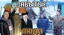 ЗАБЫТЫЕ ЛЮДИ - Как живут люди в беларуской деревне / Ольховка деревенская жизнь / Общество Гомель