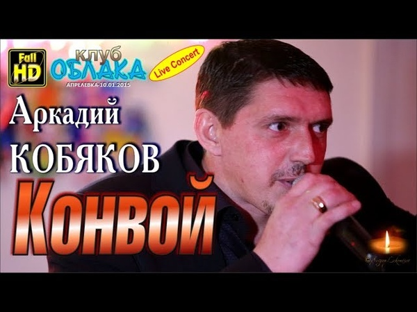 Full HD Live Concert Аркадий КОБЯКОВ - Конвой Апрелевка, 10.01.2015