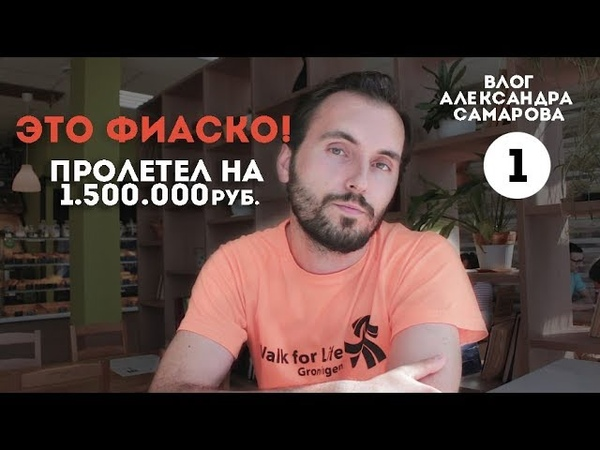 ПРОЛЕТЕЛ НА 1 5МЛН Влог Александра Самарова