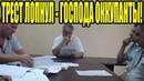 Разоблачение ОПГ в общении с начальником ФНС РФ 27.07.2018