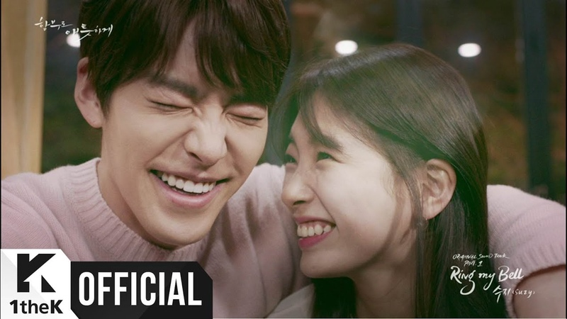 MV Suzy 수지 Ring My Bell Uncontrollably Fond 함부로 애틋하게 OST Part 1