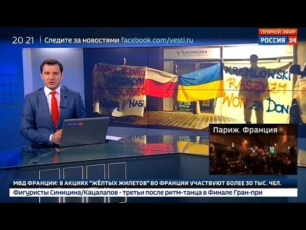Были освистаны: украинские активисты неудачно сорвали концерт ансамбля им. Александрова в Польше