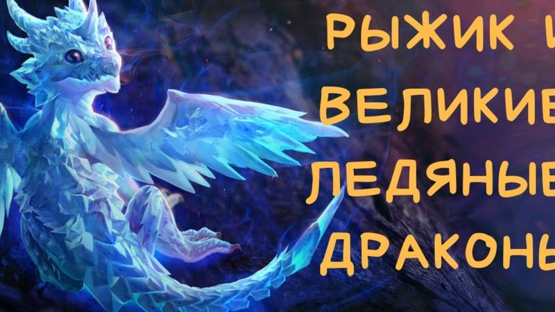 Сказка детям перед сном. Рыжик и великие ледяные драконы