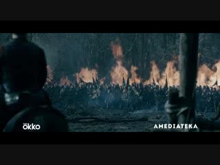 «Викинги», 5 сезон — Смотрите в Okko
