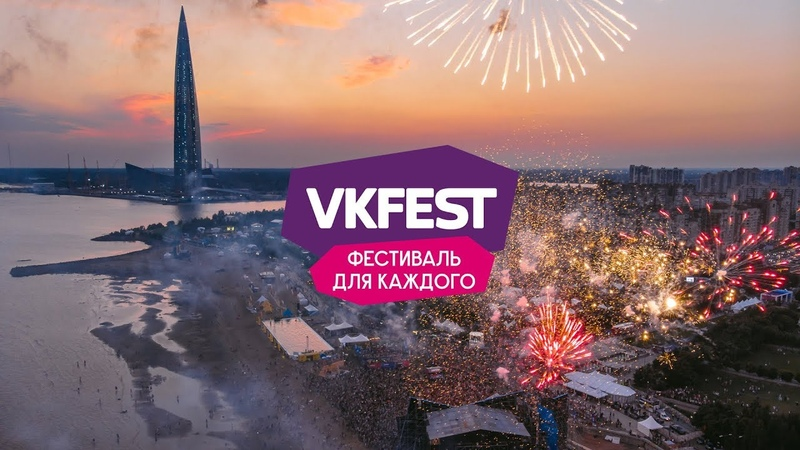 VK Fest 2018 — Aftermovie | Radio Record