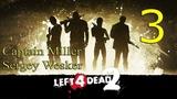 LEFT 4 DEAD 2 Дополнительная кампания Energy Crisis №3