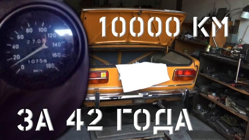 Нашли ВАЗ 2103 с пробегом 10 000 км С 1976 го в одной семье Дедушкин гараж