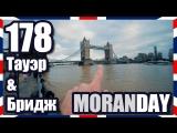 Moran Day 178 - Тауэр & Бридж (Англия) ?$#917607;$#917602;$#917605;$#917614;$#917607;$#917631; ??