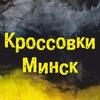 Кроссовки Минск