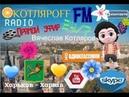 КОТЛЯРОFF FM 08 12 2018 Искатели искателей