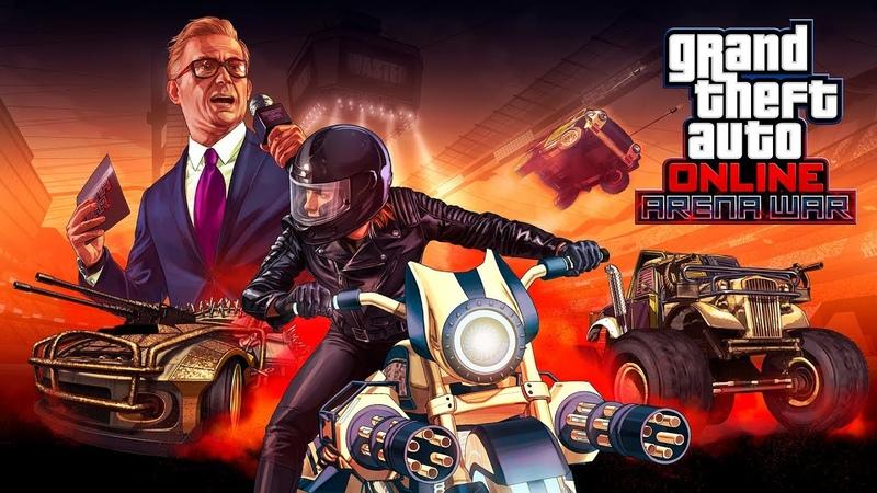 GTA Online: «Битва на арене»