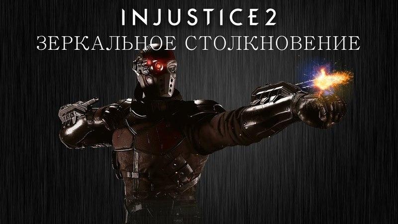 Injustice 2 - Дэдшот (зеркальное столкновение) - Intros & Clashes (rus)
