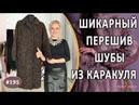 Стильный Перешив каракулевой шубы |Крым| Как удлинить рукава на каракулевой шубе.