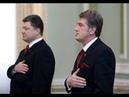 Ми колонія яка повертається в своє стійло Ющенко зробив емоційний випад
