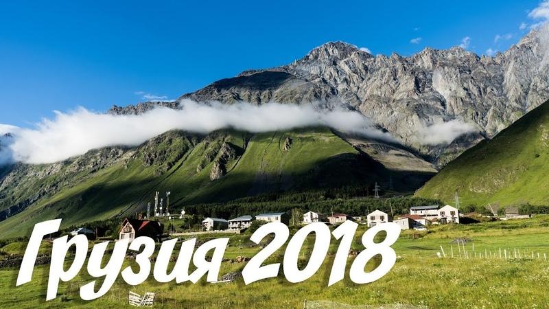 Грузия 2018 море позитива