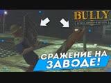 Bulkin СРАЖЕНИЕ НА ХИМИЧЕСКОМ ЗАВОДЕ! (ПРОХОЖДЕНИЕ BULLY_ SCHOLARSHIP EDITION #26)
