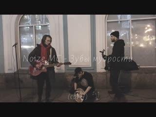 Дешёвые Драмы - Зубы мудрости [Noize MC,