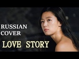 RUSSIAN COVER LYN - LOVE STORY by ANNA (OST The Legend of the Blue Sea)