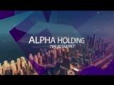 ALPHA HOLD. О новых продуктах компании с криптовалютной конференции Alpha World Dubai 2018